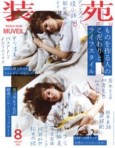 soen201508_cover