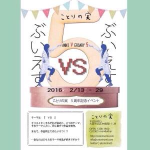 20160214ことりの実5周年イベント